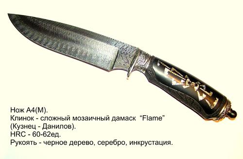 ножи A4(M)_2