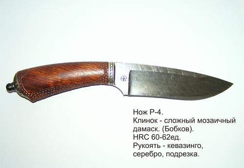 ножи Р4
