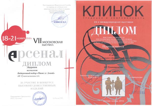 diplomy2010